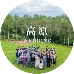 高原 WEDDING